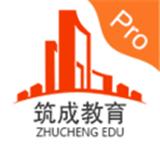 筑成教育Pro