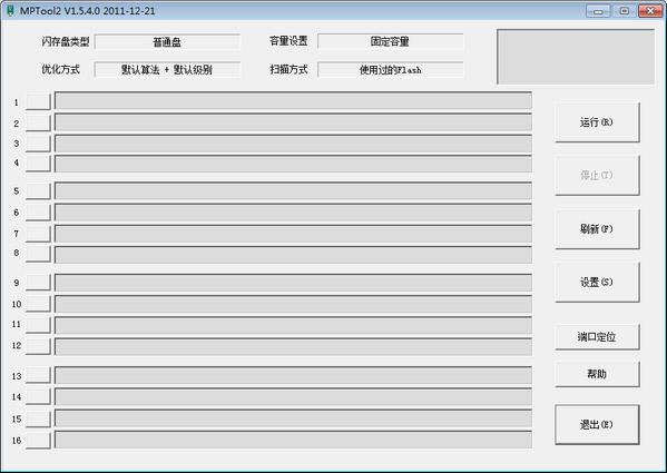 硅格T18量产工具(MPTool2)下载