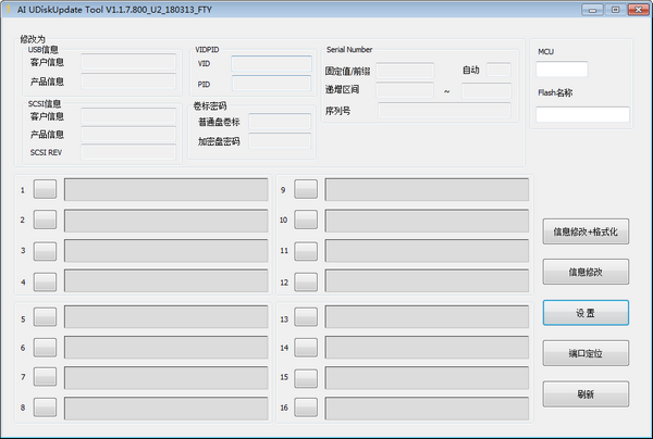 夏科AI210量产工具(AI UDiskUpdate Tool)下载