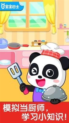宝宝小厨房学习游戏