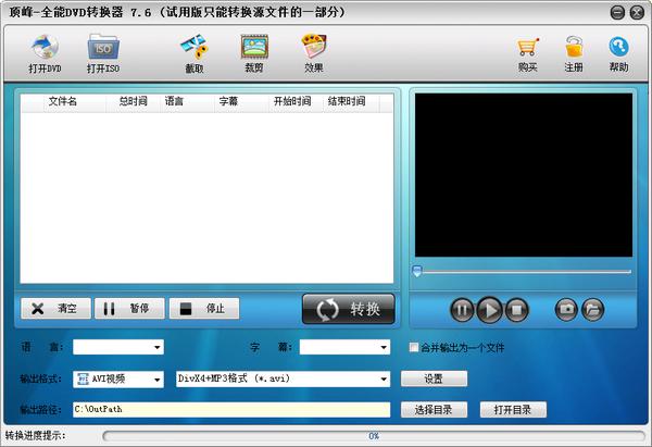 顶峰全能DVD转换器下载