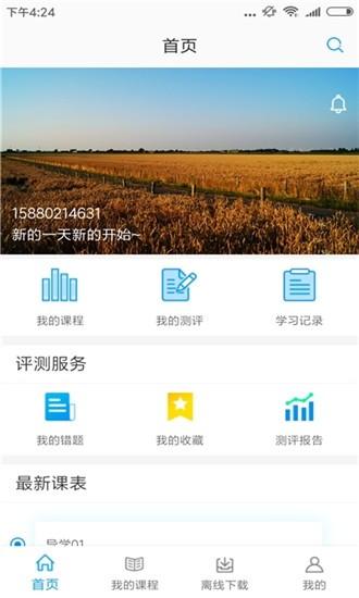 浙江省在线开放课程共享平台软件截图1