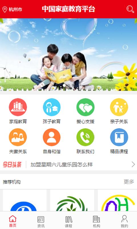 中国家庭教育平台