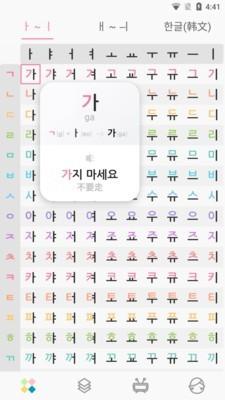 韩语字母发音表