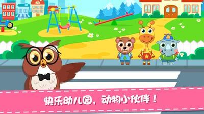 动物欢乐园软件截图0