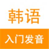 韩语入门发音