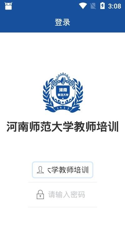 河南师范大学教师培训软件截图2