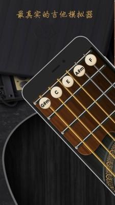 模拟吉他软件截图0
