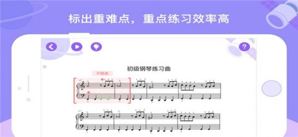 TheONE爱练琴