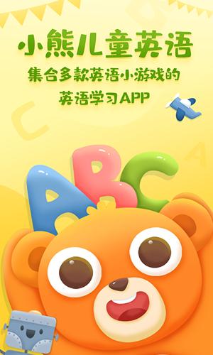 小熊儿童英语软件截图0