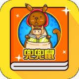 免费英文绘本app