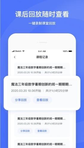 直播云老师版软件截图2