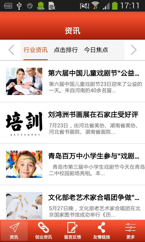 河南艺术培训软件截图0