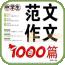 免费的汉语字典app