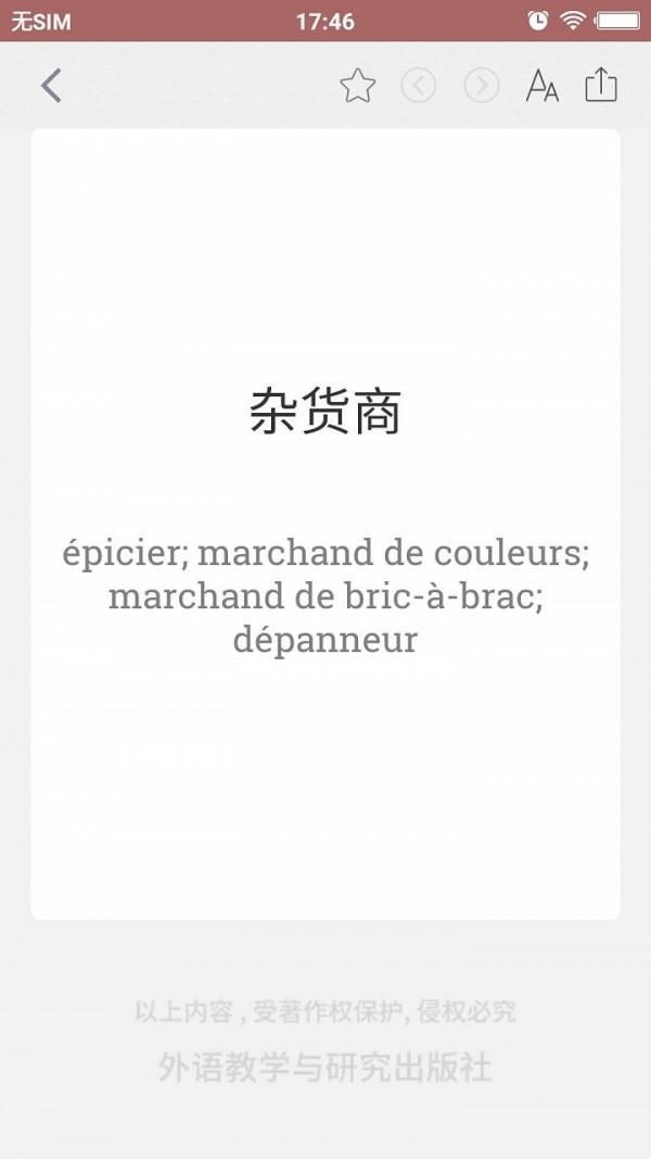 国际商务法语词典