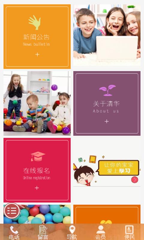 清华幼教软件截图1
