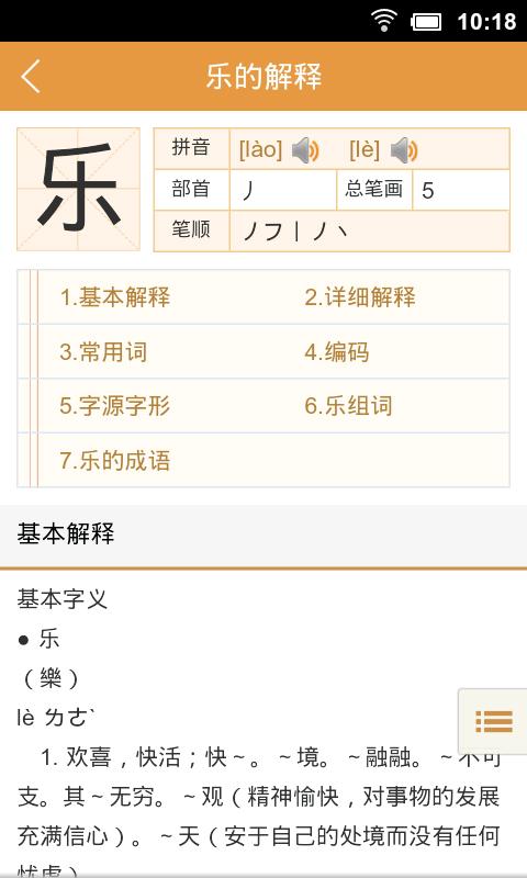 新新华字典软件截图3