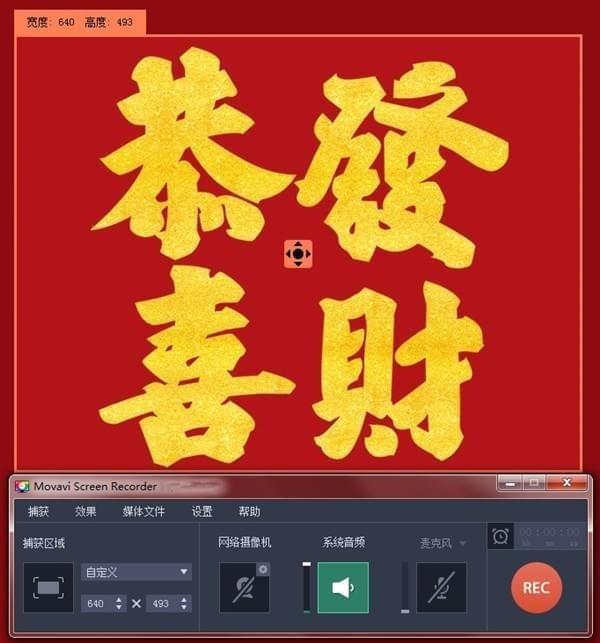 Movavi Screen Recorder(屏幕录像软件)下载