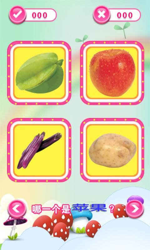 疯狂动物园学蔬果游戏软件截图1