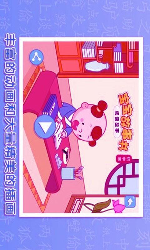 中华儿童故事书软件截图0