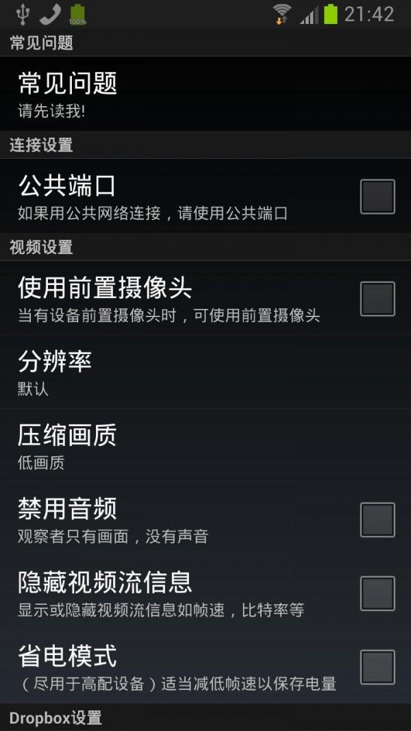 云视野手机监控软件截图2