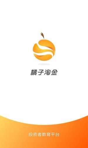 橘子淘金软件截图0