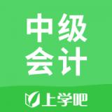中级会计题库app