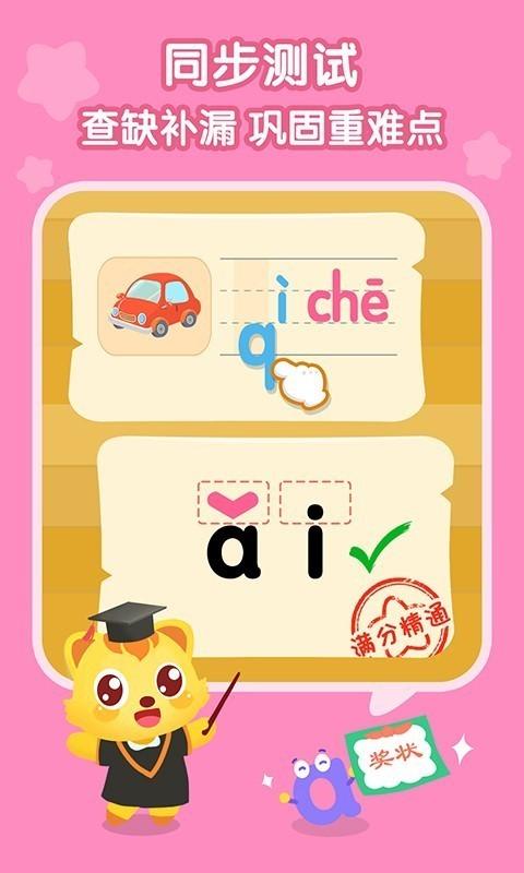 猫小帅拼音软件截图3