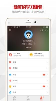 北京公交在线软件截图2
