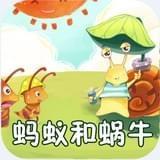 蚂蚁和蜗牛童话故事