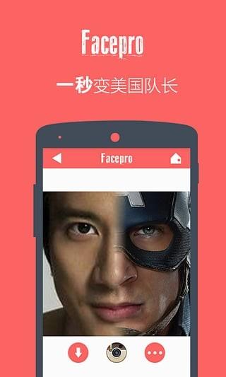 FacePro变脸神器软件截图1