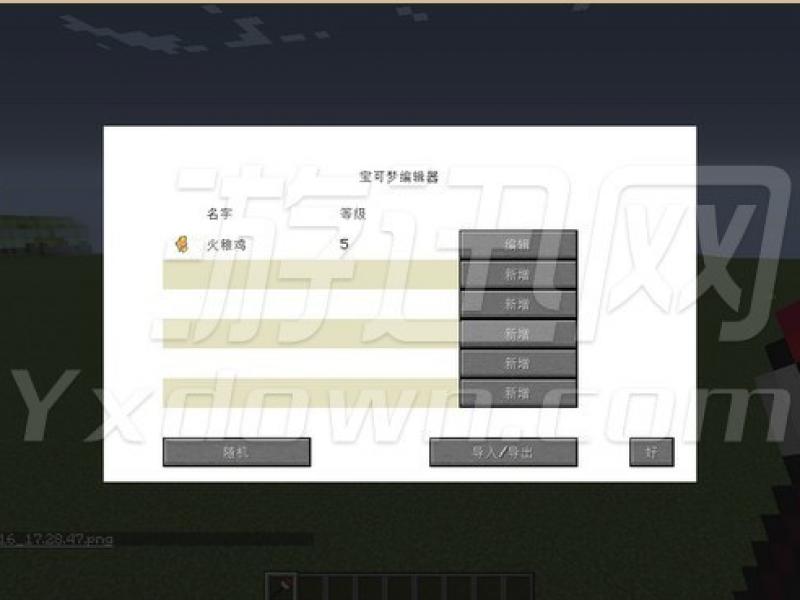 我的世界精灵宝可梦之复兴整合包 1.10.2中文版下载
