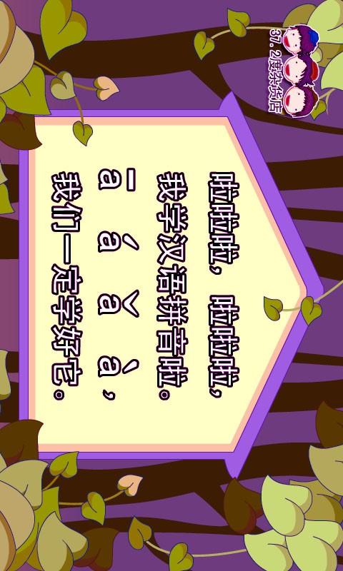 幼儿学汉语拼音软件截图1