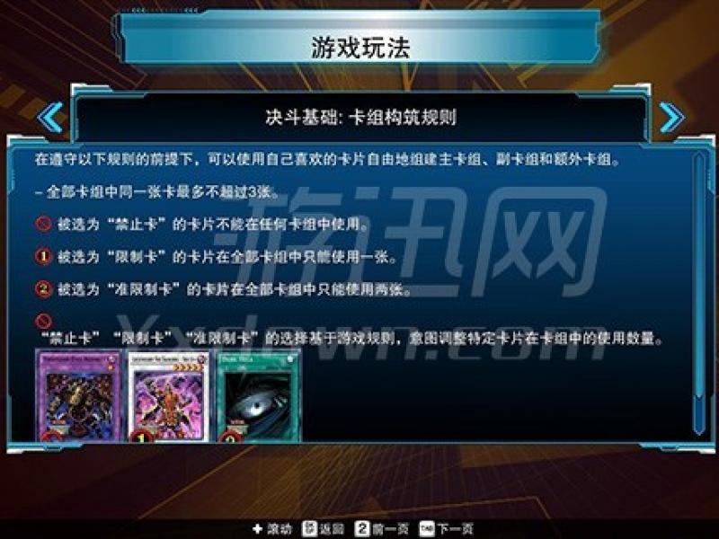 游戏王:决斗者遗产 破解版下载