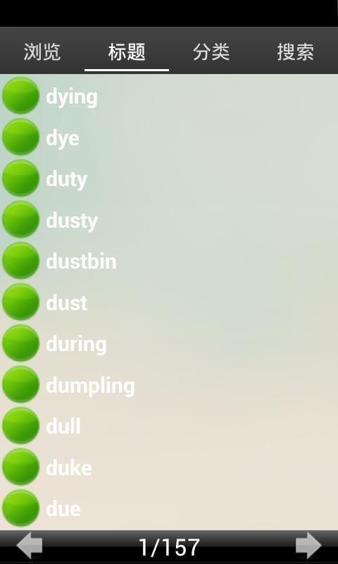 高中英语单词表