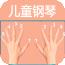 学习钢琴模拟老师