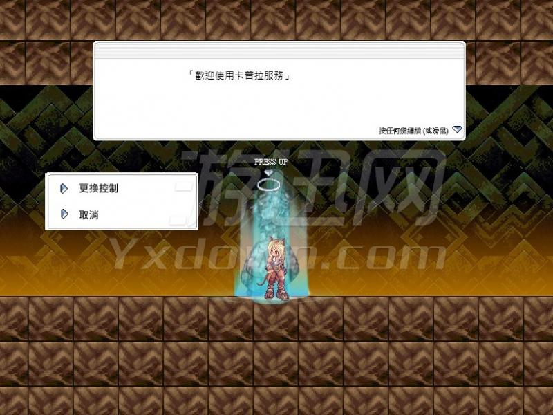 仙境传说:修咖巴殷 中文版下载
