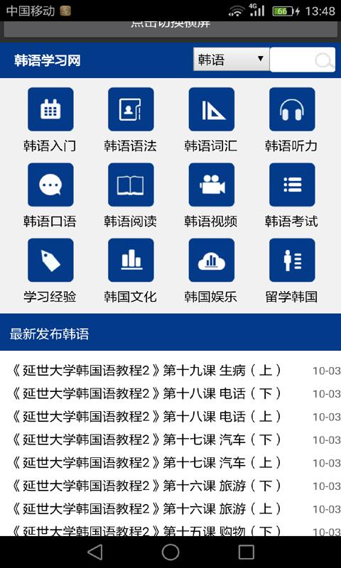 韩文发音软件截图3