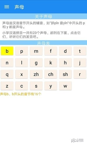 陪你读拼音软件截图1