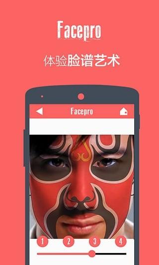 FacePro变脸神器软件截图2