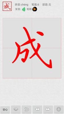 妙笔汉字书法