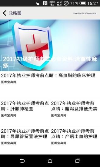 护师资格考试医考宝典软件截图1