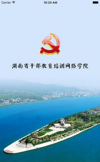 湖南网络干部学院