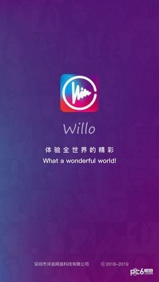 WillO短视频软件截图0