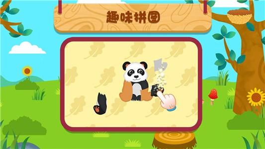 天才宝宝动物世界软件截图1
