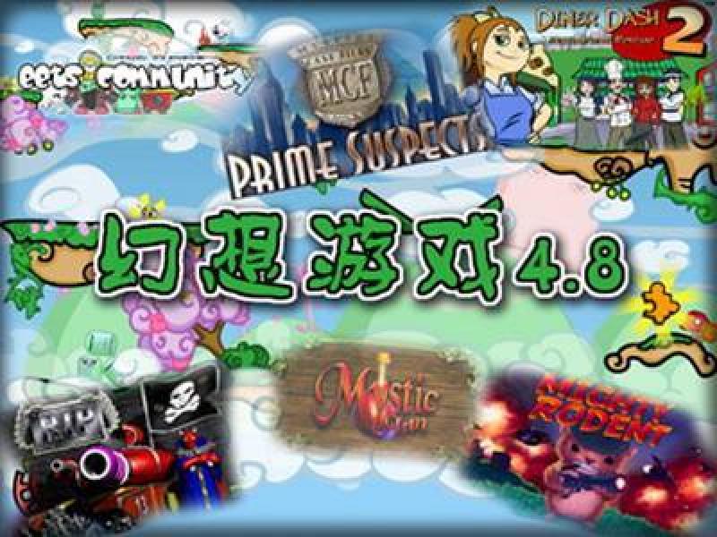 幻想游戏 V4.8 完整版下载