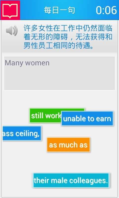每天学语言