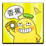 香蕉相机软件截图0