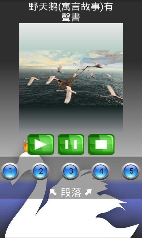野天鹅寓言故事软件截图2
