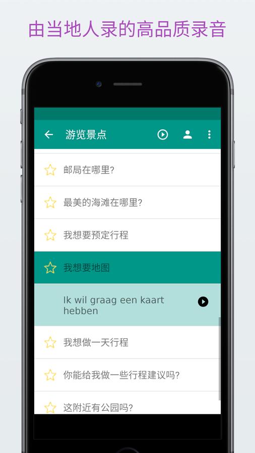 轻松学荷兰语软件截图1